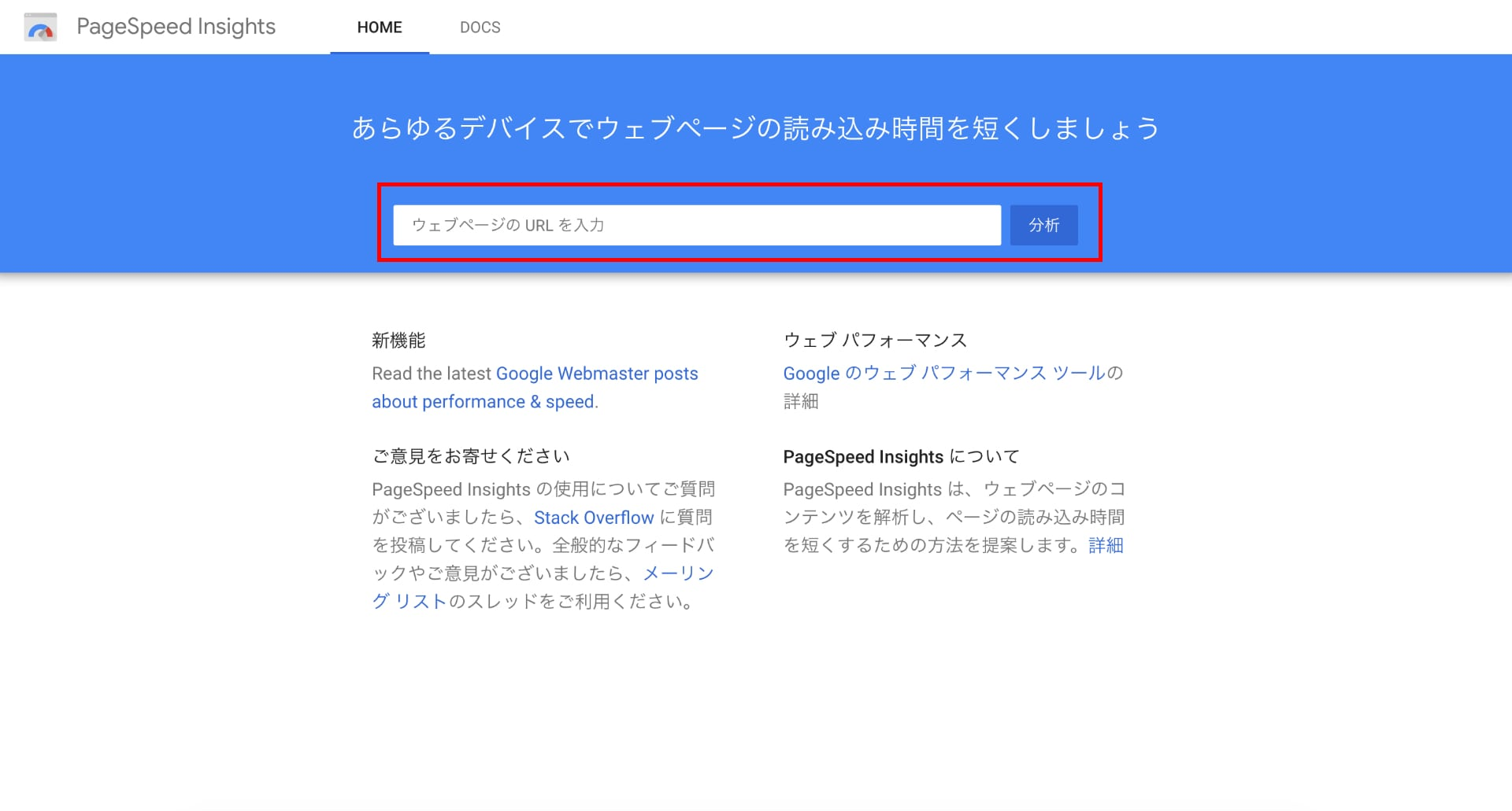 Google Speed Insightのサイト